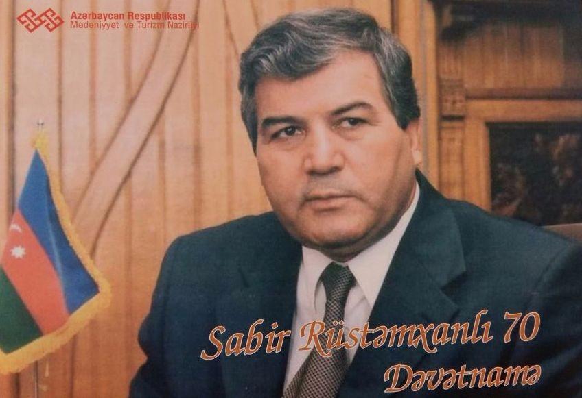 Photo of Sabir Rüstəmxanlının 70 illik yubileyi keçiriləcək
