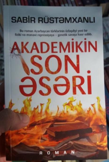 Photo of Sabir Rüstəmxanlının yeni kitabı işıq üzü görüb